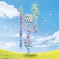 東京レディース・シンガーズ『女声コーラス、朝ドラを歌う~NHK連続テレビ小説テーマ曲集~』
