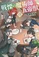 戦慄の魔術師と五帝獣 (3)