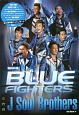 三代目J Soul Brothers BLUE FIGHTERS<ポケット版> 永久保存版フォトレポート