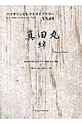 『2016年NHK大河ドラマ「真田丸」より 絆/服部隆之作曲 ピアノ伴奏・バイオリンパート付き』服部隆之