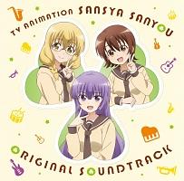 三者三葉『TVアニメ「三者三葉」オリジナル・サウンドトラック』