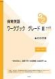 保育英語ワークブック グレード2<新版> 別冊解答・解説付き CD付き (1)