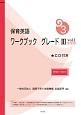 保育英語ワークブック グレード3<新版> 別冊解答・解説付き CD付き (1)