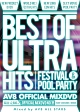 BEST OF ULTRA HITS ‐Festival&Pool party‐ ‐AV8 OFFICIAL MIXDVD‐