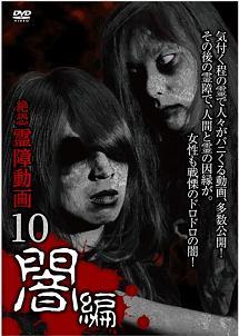 霊障動画 10 闇編