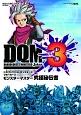 ドラゴンクエストモンスターズ ジョーカー3 モンスターマスター究極秘伝書 NINTENDO3DS
