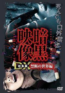 石井博士『暗黒映像DX 禁断の世界編』