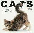 ネコの本<復刻版>