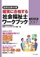 確実に合格する 社会福祉士 ワークブック 共通科目編 2017 国家試験対策