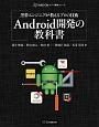 黒帯エンジニアが教えるプロの技術 Android開発の教科書