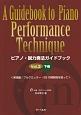 ピアノ・脱力奏法ガイドブック 3(下) 実践編 ブルグミュラー25の練習曲を使って