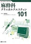 麻酔科クリニカルクエスチョン101