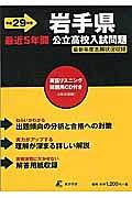 岩手県公立高校入試問題 平成29年 CD付