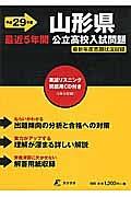 山形県公立高校入試問題 平成29年 CD付