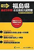 福島県公立高校入試問題 平成29年 CD付
