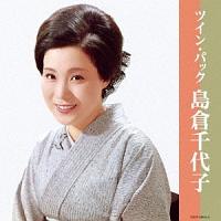 島倉千代子『ツイン・パック』