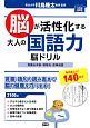 脳が活性化する 大人の国語力 脳ドリル 常識日本語・慣用句・故事成語