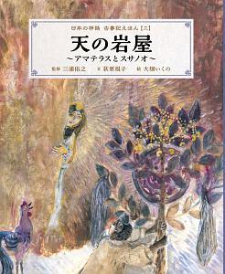 『天の岩屋~アマテラスとスサノオ~ 日本の神話 古事記えほん2』荻原規子