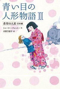 『青い目の人形物語 希望の人形 日本編』河野万里子