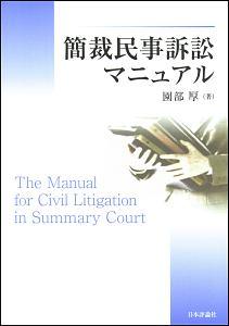 簡裁民事訴訟マニュアル
