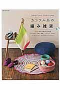 カラフル糸の編み雑貨