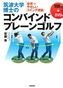 筑波大学博士のコンバインドプレーンゴルフ DVD付