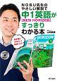 NOBU先生のやさしい解説で中1英語【New Horizon】がすっきりわかる本 別冊解答/別冊単語帳/リスニングCD付き