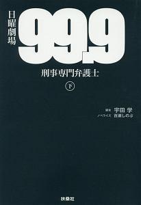 日曜劇場99.9 刑事専門弁護士