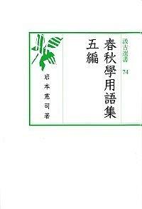 春秋學用語集 五編