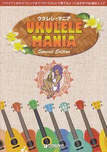 ウクレレ・マニア Special Edition