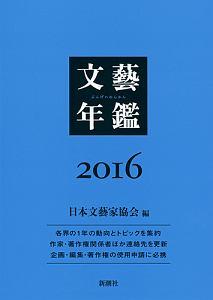 文藝年鑑 2016