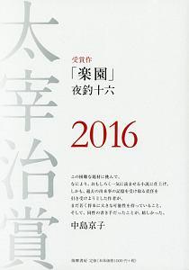 『太宰治賞 2016』筑摩書房編集部
