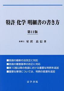 室伏良信『特許[化学]明細書の書き方<第11版>』