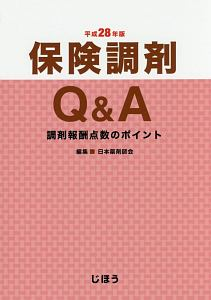 保険調剤Q&A 平成28年