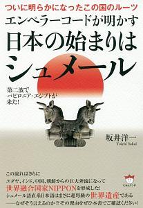 エンペラーコードが明かす 日本の始まりはシュメール
