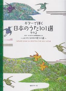 『ギターで弾く 日本のうた101選 CD・タブ譜付』長野文憲