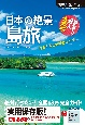 日本の絶景 島旅