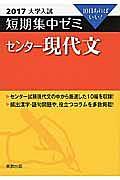 センター現代文 大学入試 短期集中ゼミ 2017