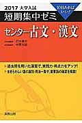 センター古文・漢文 大学入試 短期集中ゼミ 2017