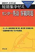 センター英語 客観問題 大学入試 短期集中ゼミ 2017