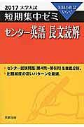 センター英語 長文読解 大学入試 短期集中ゼミ 2017