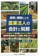 事例と解説による農業法人の会計と税務