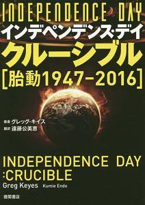 グレッグ・キイズ『インデペンデンス・デイ クルーシブル[胎動 1947-2016]』