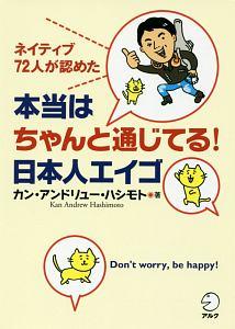 本当はちゃんと通じてる!日本人エイゴ