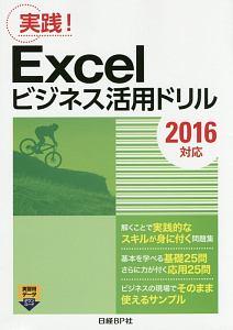 Excelビジネス活用ドリル 2016対応