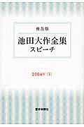 池田大作全集スピーチ<普及版> 2004