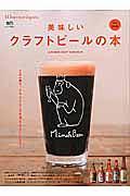 美味しいクラフトビールの本 別冊Discover Japan