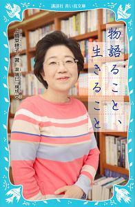 『物語ること、生きること』上橋菜穂子