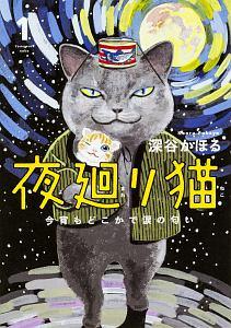 『夜廻り猫 今宵もどこかで涙の匂い』深谷かほる