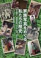 家族写真をめぐる私たちの歴史 在日朝鮮人・被差別部落・アイヌ・沖縄・外国人女性